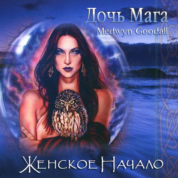 Необычная музыка - в ней есть красота, грация и тайна. Слушая эту музыку, вырисовывается образ женщины, живущей в современном мире, но обладающей уникальными древними знаниями и способностями к магии, унаследованными от предков. Кельтские инструменты сочетаются со струнным оркестром, флейтой, пианино, создавая уникальный портрет этой загадочной женщины.