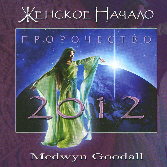 Человечество вошло в таинственный год 2012, вызывающей множество вопросов и догадок. Действительно, ни одна дата не упоминается практически во всех древних культурах, включая цивилизацию Майя, как год, несущий глобальные перемены на планете. Данный сборник - попытка посредством мистической силы музыки почувствовать, приоткрыть тайну, что же произойдет и что будет после 2012.