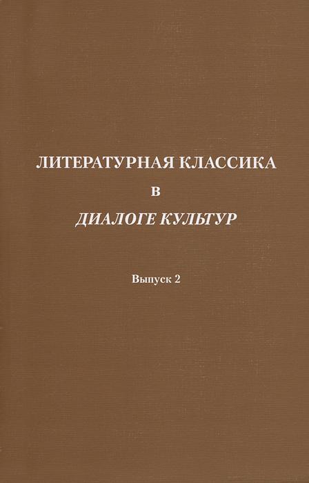 Литературная классика в диалоге культур. Выпуск 2 россия в диалоге культур
