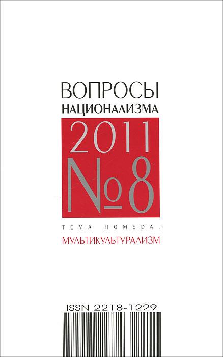Вопросы национализма, №8, 2011 монета номиналом 1 доллар президенты эндрю джонсон сша 2011 год