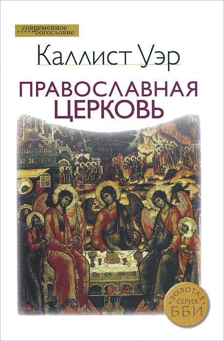 Каллист Уэр Православная церковь большая книга афоризмов и притч мудрость христианства