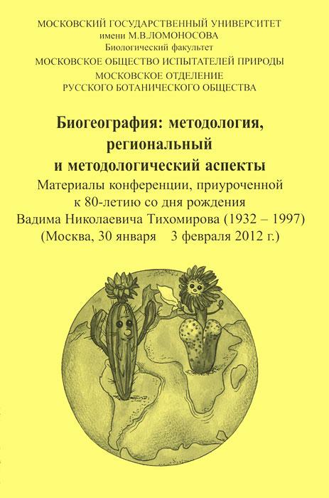 Биогеография: методология, региональный и методологический аспекты мордкович в основы биогеографии
