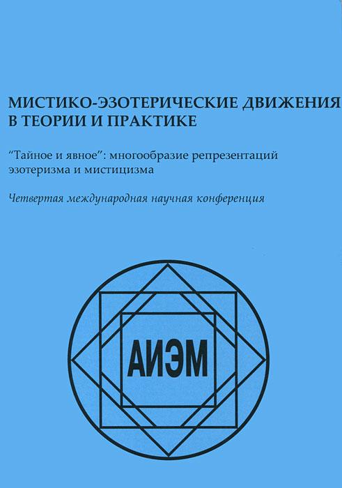 Мистико-эзотерические движения в теории и практике.