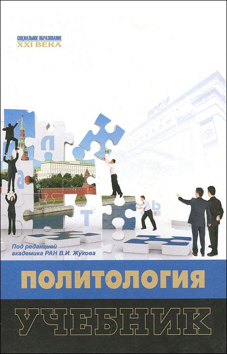 Политология (+ CD-ROM)