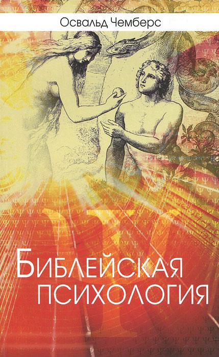 Освальд Чемберс Библейская психология популярная библейская энциклопедия