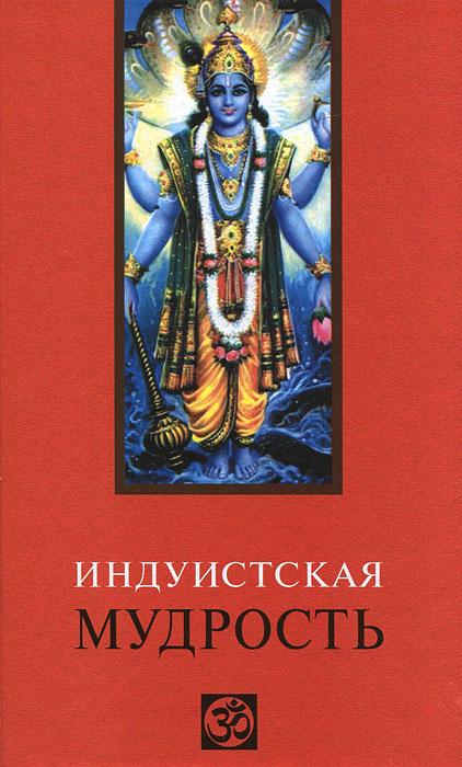 Индуистская мудрость книга мастеров