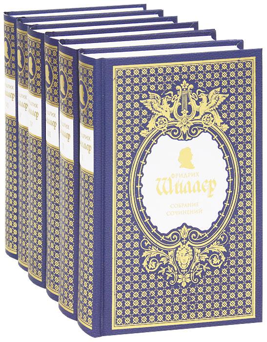 Фридрих Шиллер Фридрих Шиллер. Собрание сочинений в 6 томах (комплект) платье rebecca tatti платья и сарафаны приталенные