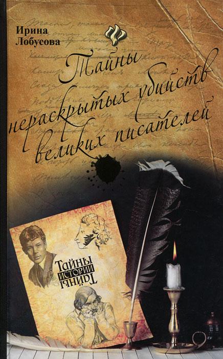Тайны нераскрытых убийств великих писателей