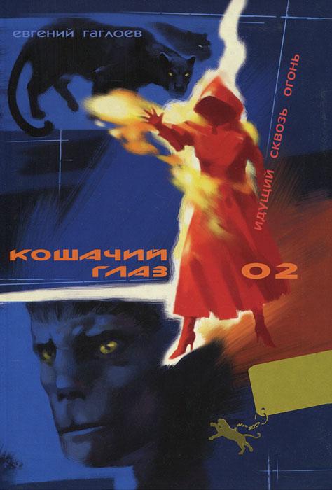 Кошачий глаз-02. Идущий сквозь огонь