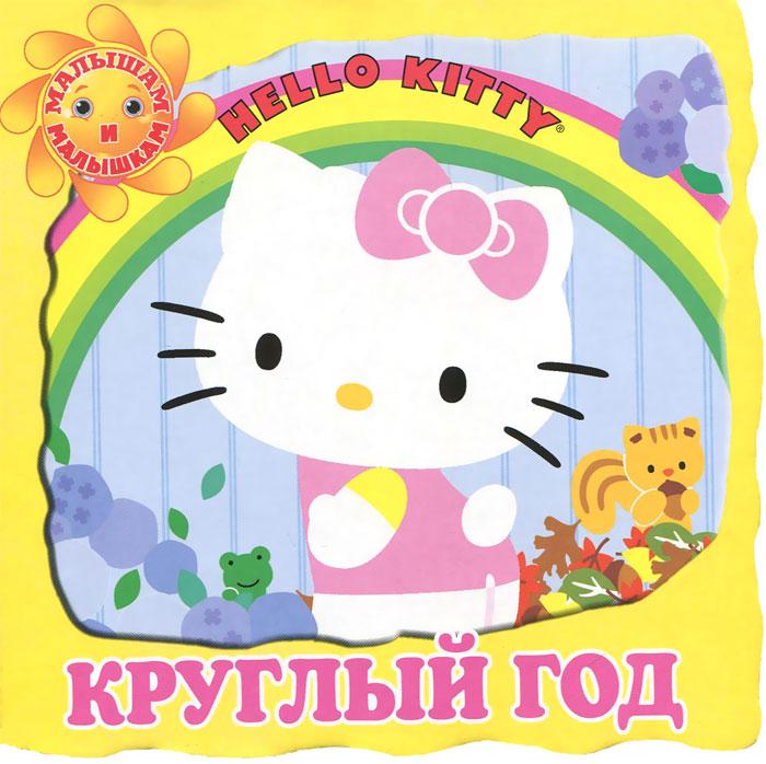 Hello Kitty. Круглый год летом осенью зимой весной летом картинки