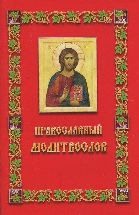Православный молитвослов светлана шаренкова славяно православный цивилизационный проект опыт новой геополитики