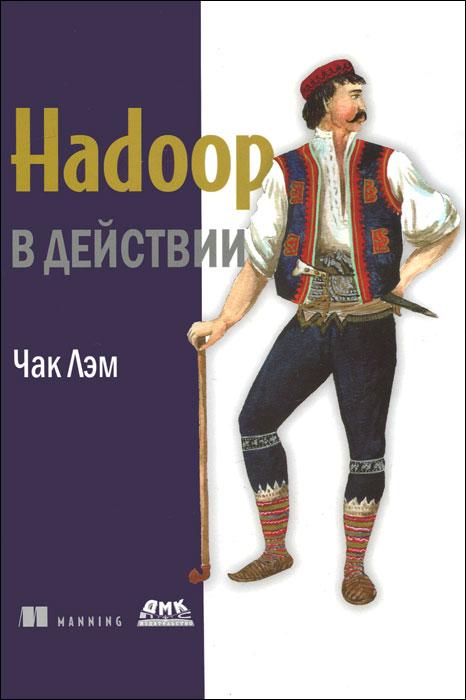 Чак Лэм. Hadoop в действии