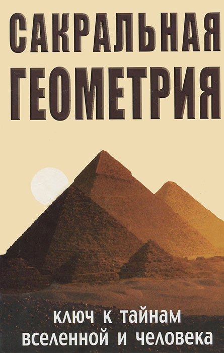 С. М. Неаполитанский, С. А. Матвеев Сакральная геометрия. Ключ к тайнам Вселенной и человека цена