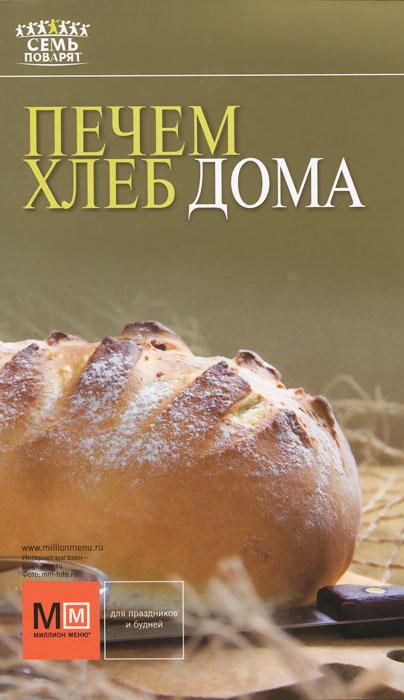Печем хлеб дома no name bri 3