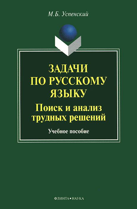 Задачи по русскому языку. Поиск и анализ трудных решений