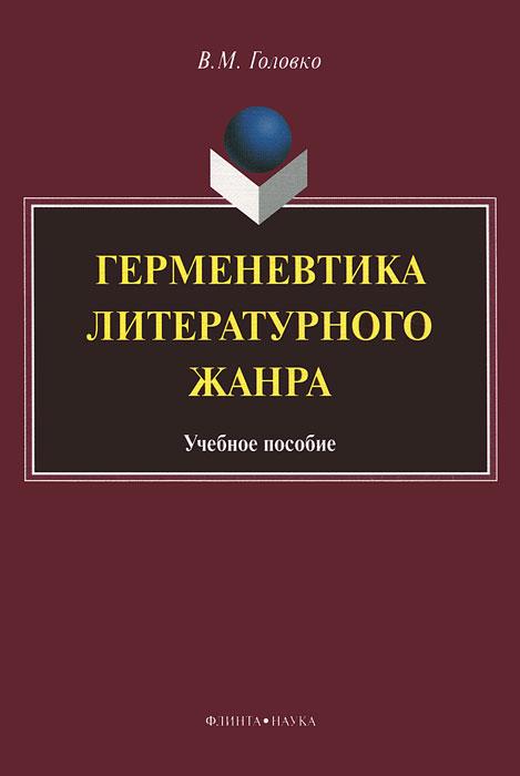 Герменевтика литературного жанра