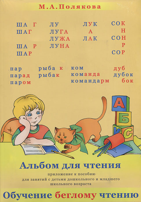 Обучение беглому чтению. Пособие для занятий с детьми дошкольного и младшего школьного возраста (+ приложение)
