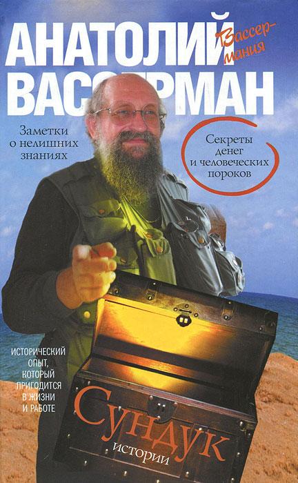Анатолий Вассерман Сундук истории. Секреты денег и человеческих пороков