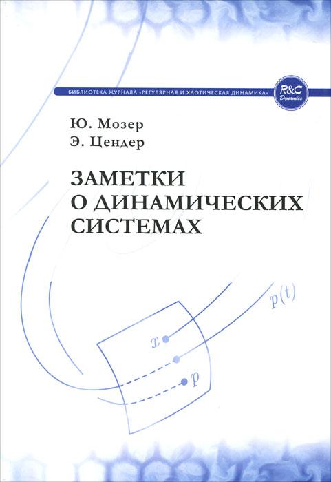 Ю. Мозер, Э. Цендер Заметки о динамических системах