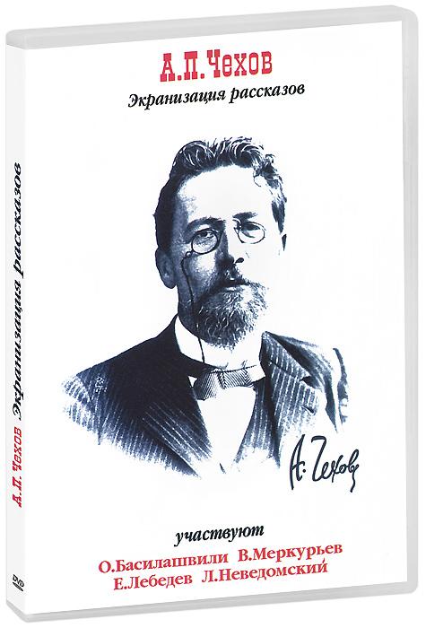 А.П. Чехов: Экранизация рассказов рубина д рубина 17 рассказов