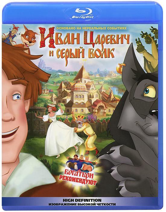 Иван Царевич и Серый Волк (Blu-ray)