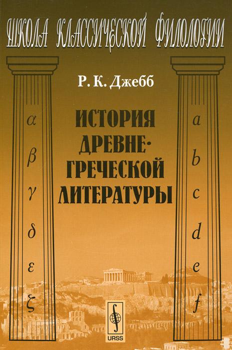 Р. К. Джебб История древнегреческой литературы в э вацуро в э вацуро избранные труды