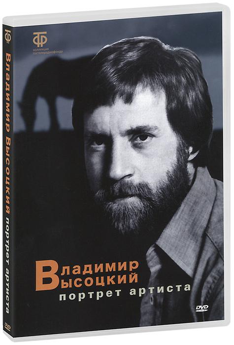 Владимир Высоцкий: Портрет артиста накладки на пороги land rover freelander ii 2006