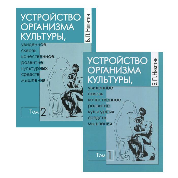 Устройство организма культуры, увиденное сквозь качественное развитие культурных средств мышления (комплект из 2 книг)