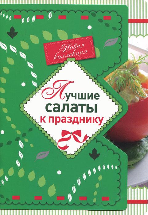 Лучшие салаты к празднику плотникова т такие вкусные салаты…