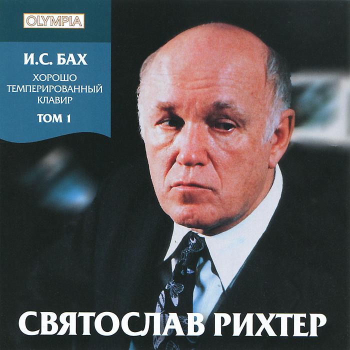 Святослав Рихтер Святослав Рихтер. Бах. Хорошо темперированный клавир. Том 1 (2 CD)