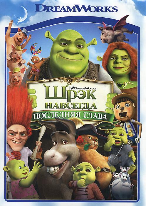 Шрек навсегда:  Последняя глава DreamWorks Animation,Pacific Data Images (PDI)