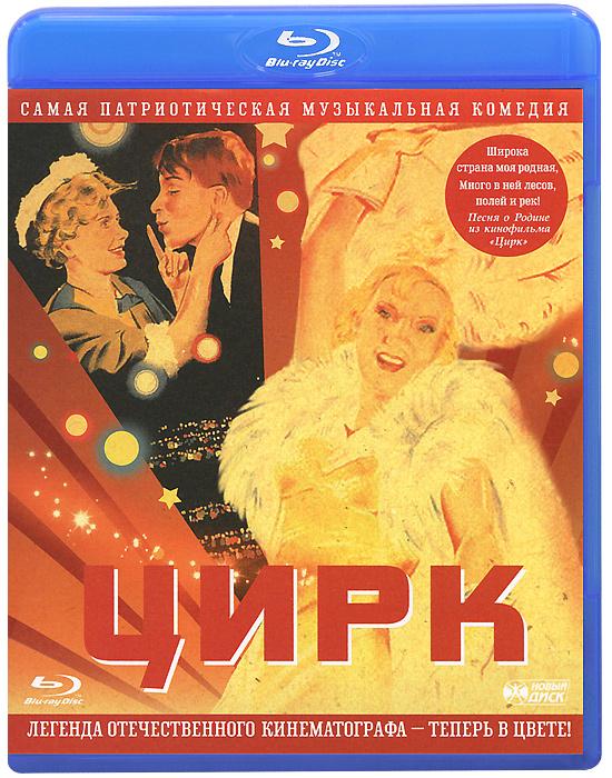 Цирк: Цветная версия (Blu-ray) друзья друзей blu ray