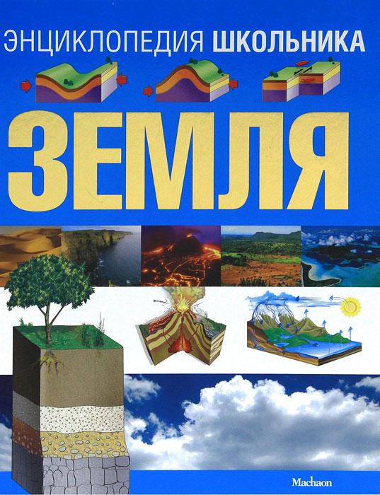 Земля. Энциклопедия школьника