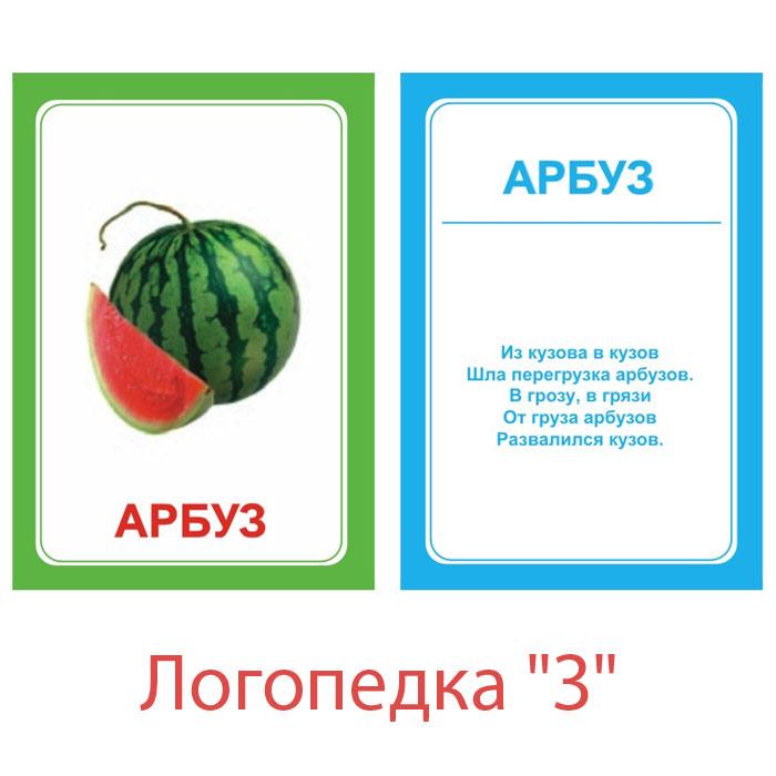 Вундеркинд с пеленок Обучающие карточки Логопедка З говорим с пеленок