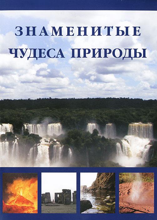И. А. Маневич, М. А. Шахов Знаменитые чудеса природы и а маневич м а шахов знаменитые чудеса природы