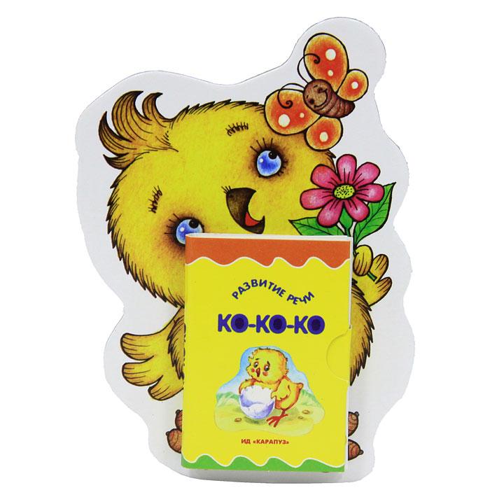 Г. Р. Лагздынь Ко-ко-ко. Книжка-игрушка вафельное полотенце ко ко р 100х150 см