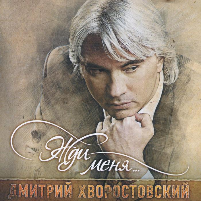Дмитрий Хворостовский. Жди меня...