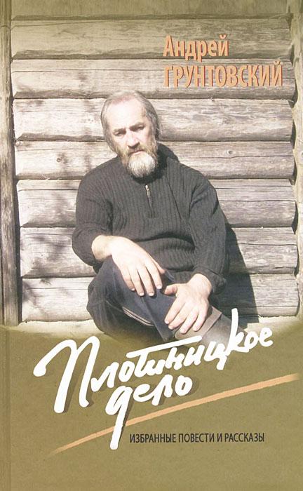 Андрей Грунтовский Плотницкое дело вера холодная жизнь и смерть в стиле гэтсби