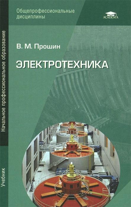 В. М. Прошин Электротехника пиотровский л м электрические машины
