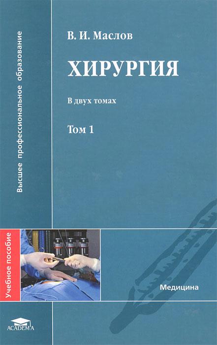 В. И. Маслов Хирургия. В 2 томах. Том 1 дозы облучения медицинского персонала в рентгенологической хирургии