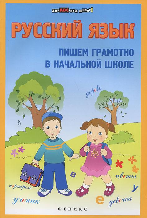 М. М. Булахова Русский язык. Пишем грамотно в начальной школе м м булахова русский язык пишем грамотно в начальной школе