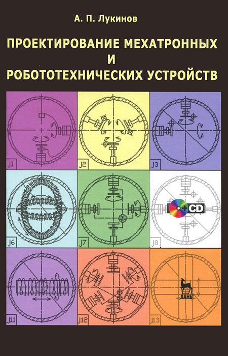А. П. Лукинов Проектирование мехатронных и робототехнических устройств