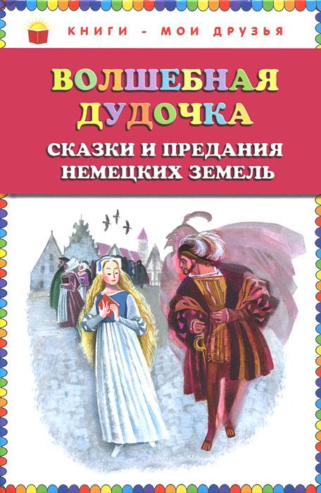 Софья Прокофьева Волшебная дудочка софья прокофьева приключения веснушки