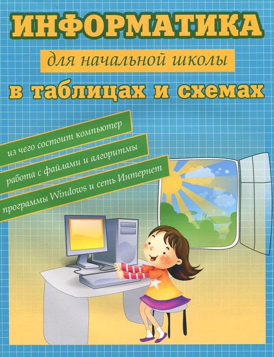 В. Москаленко Информатика для начальной школы в таблицах и схемах