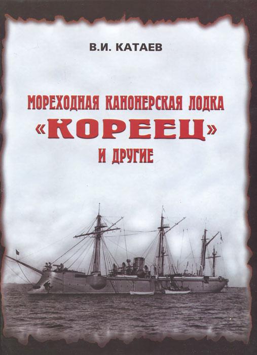 В. И. Катаев Мореходная канонерская лодка Кореец и другие
