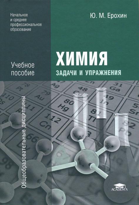 Химия. Задачи и упражнения. Ю. М. Ерохин