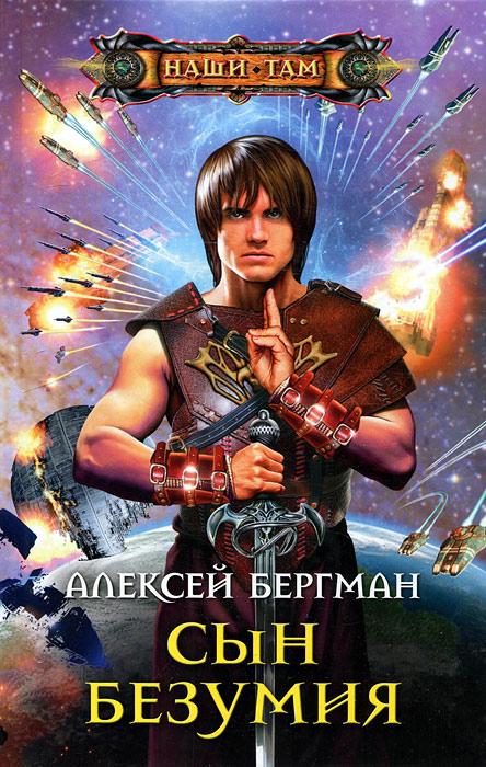 Алексей Бергман Сын безумия алексей валерьевич палысаев дар