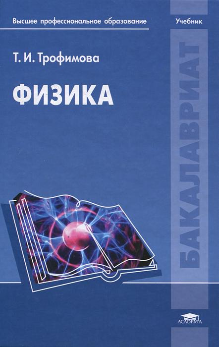 Физика. Т. И. Трофимова