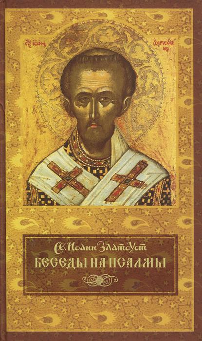 Святитель Иоанн Златоуст Беседы на псалмы