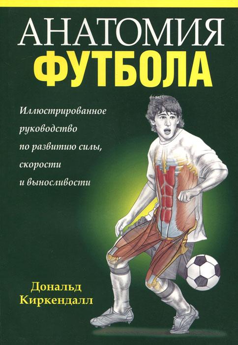 Анатомия футбола. Дональд Киркендалл